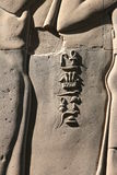 Hieroglyphics de Egipto Kom Ombo en la pared vertical Imagen de archivo libre de regalías