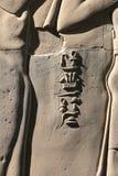 Hieroglyphics dell'Egitto Kom Ombo sulla parete verticale Immagine Stock Libera da Diritti
