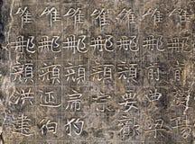 Hieroglyphs chineses imagens de stock royalty free