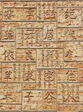 Hieroglyphs japoneses fotografia de stock