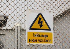High voltage electrical Royalty Free Stock Photography