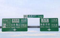 Highway direction board Japan Stock Photography