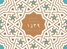 1439 hijri islamic new year card. 1439 hijri islamic new year. Happy Muharram. Muslim community festival greeting card with morocco pattern, Template for menu Royalty Free Illustration