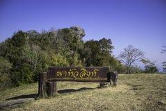 Hilly Landscape Nan, Tailandia Fotografie Stock Libere da Diritti