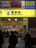 Himeji-Schloss-Bahnstation Stockbilder
