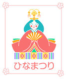 Hinamatsuri  doll Japanese woman. Greeting card. Holiday - Hinamatsuri. doll Japanese woman with a fan. Icon in the linear style Royalty Free Stock Image