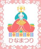 Hinamatsuri  Japanese woman  in the linear style. Greeting card. Holiday - Hinamatsuri. doll Japanese woman with a fan. Icon in the linear style Royalty Free Stock Photo