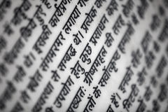 Hindi religious text on white marple wall Stock Photo