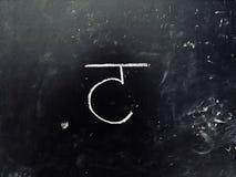 Hindi Script Handwritten sulla lavagna Traduzione: Hin scritto fotografia stock libera da diritti
