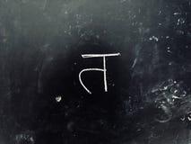 Hindi Script Handwritten sulla lavagna Traduzione: Hin scritto fotografia stock