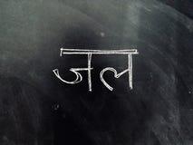 Hindi Script Handwritten sur le tableau noir Traduction : Hin écrit image libre de droits