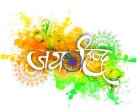 Hindi tekst dla republika dnia świętowania Obrazy Stock