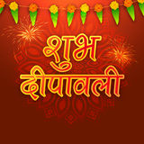 Hindi text for Happy Deepawali celebration. Shiny Hindi text Shubh Deepawali (Happy Deepawali) on floral decorated background for Indian Festival of Lights stock illustration