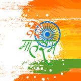 Hindi text for Indian Republic Day celebration. Royalty Free Stock Photo