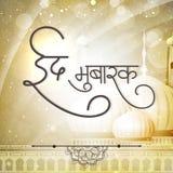 Hindi text and mosque for Eid Mubarak celebration. Stock Photo
