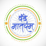 Hindi text Vande Mataram for Indian Republic Day celebration Royalty Free Stock Image