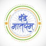 Hindi text Vande Mataram for Indian Republic Day celebration. Blue Hindi text Vande Mataram (I praise thee, Mother) wih Ashoka Wheel and national flag color Royalty Free Stock Image