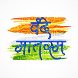 Hindi text Vande Mataram for Indian Republic Day. Stock Photo