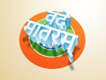 Hindi Text Vande Mataram para el día de la república Fotos de archivo