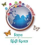 Hindidiwas glob Royalty-vrije Stock Afbeeldingen