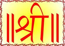 hinduiskt shreetecken Arkivfoton