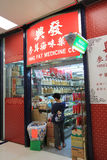 Hing fat medicine co shop in hong kong Stock Photography