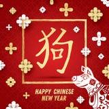 Hintergrund 2018 des Chinesischen Neujahrsfests mit Hund und Lotus Flower Lizenzfreie Stockbilder