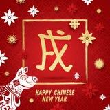 Hintergrund 2018 des Chinesischen Neujahrsfests mit Hund und Lotus Flower Lizenzfreie Stockfotografie