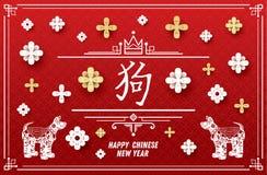 Hintergrund 2018 des Chinesischen Neujahrsfests mit Hund und Lotus Flower hie Stock Abbildung