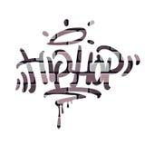 Hip Hop标记街道画样式在砖墙上的标签字法 皇族释放例证