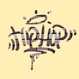 Hip Hop etykietki graffiti stylu etykietki literowanie Na ściana z cegieł Fotografia Stock