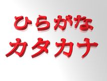 Hiragana en katakana Royalty-vrije Stock Foto's