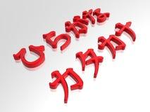 Hiragana and katakana. 3D rendered names of two japanese syllabaries Stock Image