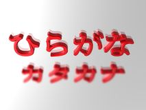 Hiragana and katakana. 3D rendered names of two japanese syllabaries with depth of field Stock Images