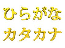 Hiragana and katakana. 3D rendered names of two japanese syllabaries Royalty Free Stock Image