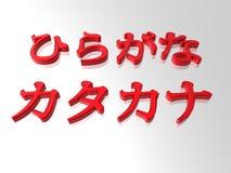 Hiragana and katakana. 3D rendered names of two japanese syllabaries Royalty Free Stock Photos