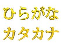 Hiragana y katakanas Imagen de archivo libre de regalías