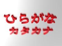 hiraganakatakana Arkivbilder