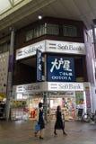 Hiroshima, Japan - Mei 24, 2017: Voorzijde van Softbank-telecommu Royalty-vrije Stock Foto