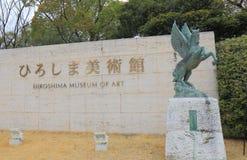 Hiroshima konstmuseum i Hiroshima Japan Royaltyfri Bild