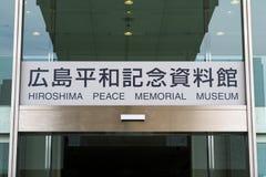 Hiroszima Japonia, Maj, - 25, 2017: Wejście znak Hiroszima Zdjęcia Stock