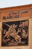 Histoire de l'Islam Photographie stock libre de droits