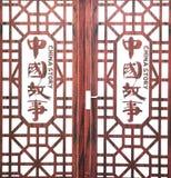 Historia de China imágenes de archivo libres de regalías