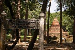 Historia tailandesa fotografía de archivo