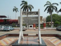 Monuments of Indian Freedom history. Historic Monuments of First time Mahatma Gandhi Gandhi and Jawaharlal Nehru meets at Lucknow stock image