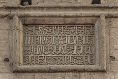 Historical Arabian Wall Art Stock Photo