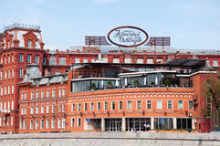Historical building factory Red October, Russia Stock Photography