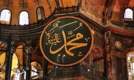 Historical Building Of Hagia Sophia Stock Photos