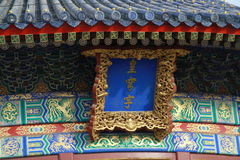 Historical Chinese architecture. Colorful exterior of traditional building in Tian Tan park, Beijing, China Stock Image