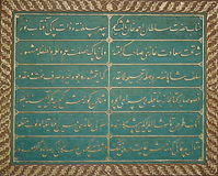 Historical Inscription In Arabic Letters. Old Ottoman inscription in Topkapi Palace,Istanbul Stock Photo